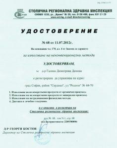 Регистрация на кабинет